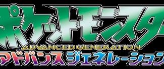 Advanced_Generation_series_logo